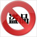 盗品・不正取得・不正契約商品の買取はしません。