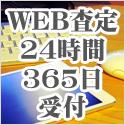 WEB査定24時間365日受付