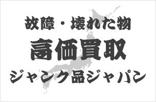 ジャンク品買取専門店ジャンク品ジャパン